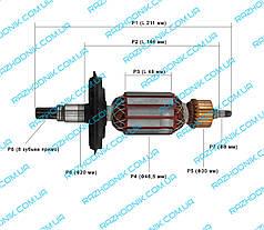 Якір на перфоратор Bosch GBH 7 DE (Аналог)