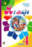 Я в світі, 4 клас. Беденко М. В., Заброцька Ц. Р., Дунець В. Р.