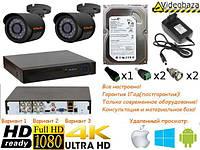 Комплект видеонаблюдения на 2 4 6 8 HD уличных камеры.