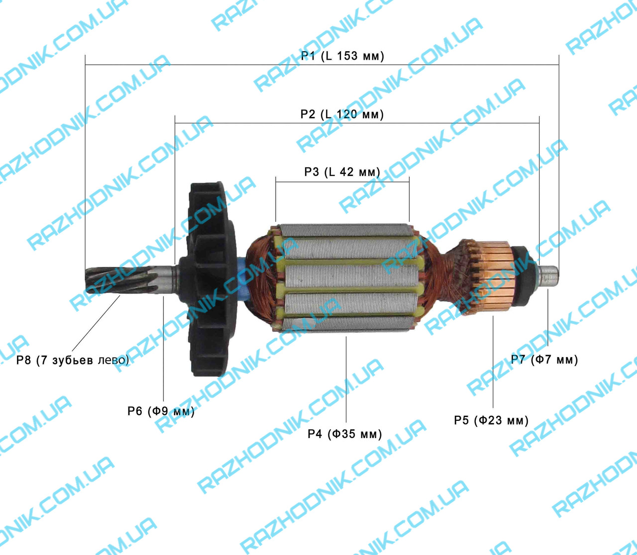 Якорь на перфоратор Bosch GBH 2-26 DFR/DRE (Аналог)