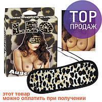 Маска для глаз Augenmaske Leo, Германия / леопардовая маска на глаза / товар секс-шоп
