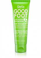 Бальзам для втомлених ніг 100 мл Delia GOOD FOOT Delia Cosmetics