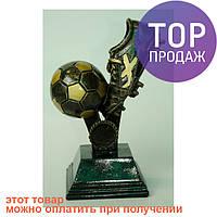 Фигурка - Футбольный кубок - бутса, бьющая по мячу / Интерьерные аксессуары - статуэтки