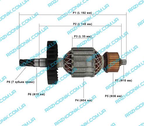 Якорь на отбойный молоток Makita HM1202C, фото 2