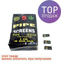 Сеточка для курительных трубок 100 шт. / Курительные принадлежности