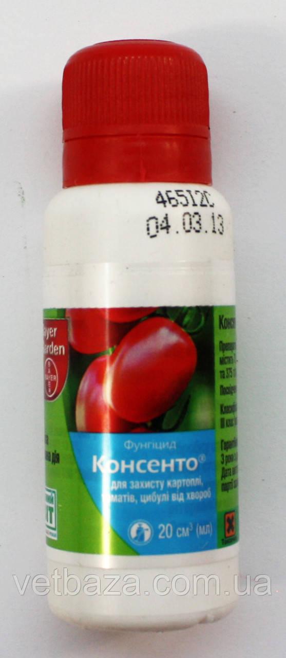 Консенто 450 SС к.с., 20 мл