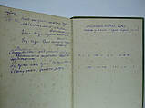 Стихотворения С.Я. Надсона (б/у)., фото 9