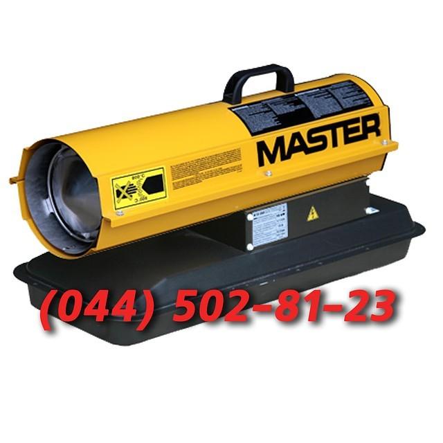 Тепловая дизельная пушка Master B-70CED Тепловентилятор Мастер дизельный воздухонагреватель Master