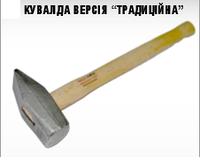 "Кувалда ""Традиция"" 8,0 кг JUCO"
