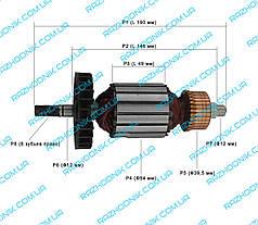Якорь для электропилы Rebir KZ1-350/400
