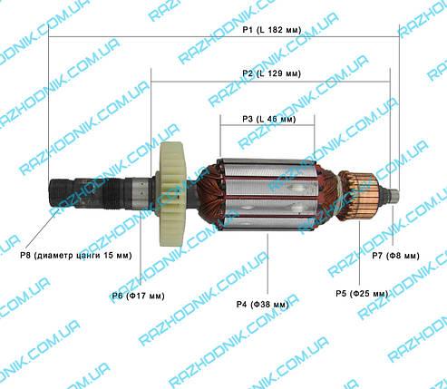 Якорь на Фрезер ЭЛПРОМ ЭМФ-970 , фото 2