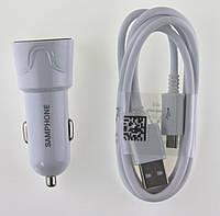 Авто зарядное устройство + кабель micro 2 USB порта 2А SAMPHONE белый