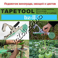 Подвязчик винограда, овощей и цветов степлер тапенер Tapetool BZ-II
