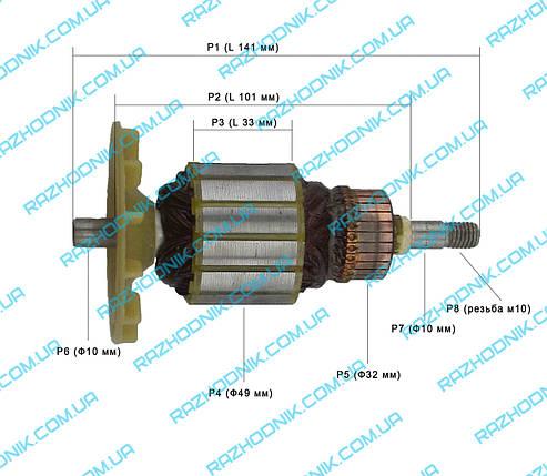 Якір на стрічкову шліфувальну машину Craft CBS 1300/ТЕМП ЛШМ-1000, фото 2