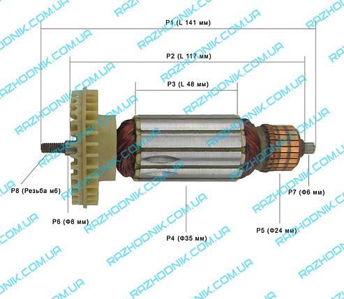 Якорь на ленточную шлифмашину ТЕМП ЛШМ-750/Зенит ЗЛШ-950, фото 2