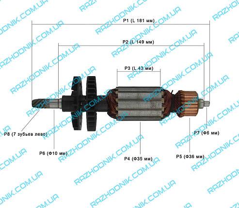 Якір на стрічкову шліфувальну машину Интерскол ЛШМ-75Е, фото 2