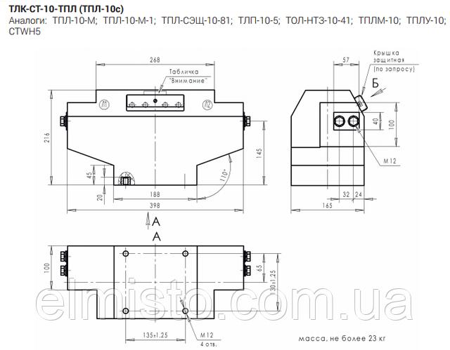 Габаритные, установочные, присоединительные размеры трансформаторов тока ТПЛ 10С