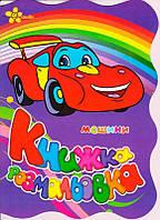 """Книжка-расскраска """"Машины"""" 978-966-131-136-6 (50)"""