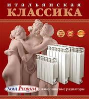 Алюминиевый радиатор Nova Florida Serir Extratherm S4 350 16 атм, Купить Киев Продажа