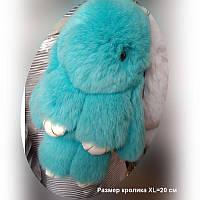 Брелок-кролик 20 см. Премиум качество. Оригинал,бирюзовый