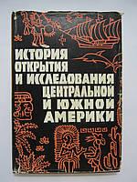 Магидович И.П. История открытия и исследования Центральной и Южной Америки.