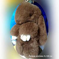 Брелок-кролик 20 см. Премиум качество. Оригинал,коричневый