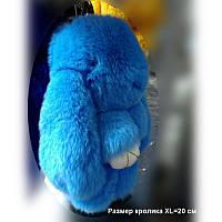 Брелок-кролик 20 см. Премиум качество. Оригинал,голубой