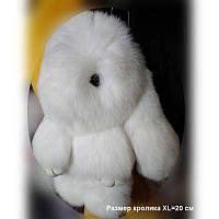 Брелок-кролик 20 см. Премиум качество. Оригинал,белый.