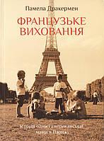 Дракерман  Французьке виховання