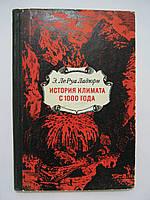 Ладюри Э.Л.Р. История климата с 1000 года.