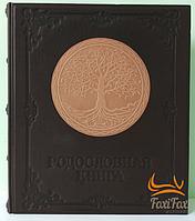 Родословная книга семейное дерево кожаная