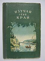 Изучай свой край. Книга юного краеведа (б/у)., фото 1