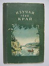 Изучай свой край. Книга юного краеведа (б/у).