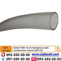 Шланг ПВХ 12 мм прозрачный для ниппельного поения (ШЛ-23)