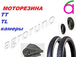 Покрышки, шины, моторезина, камеры для мотоцикла, мопеда, мотороллера, скутера