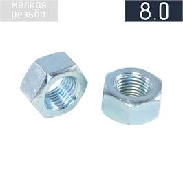 Гайка шестигранна c дрібною різьбою кл. прочн. 8.0 DIN 934