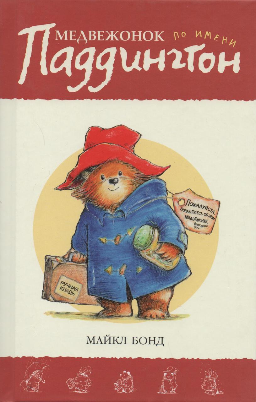 Медвежонок по имени Паддингтон . Майкл Бонд