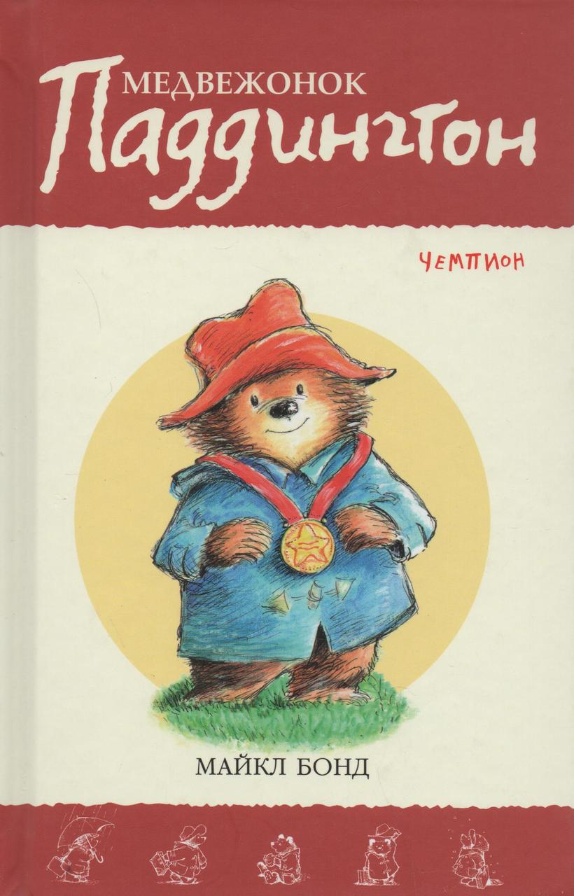 Медвежонок Паддингтон - чемпион. Майкл Бонд
