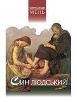 Син людський. Олександр Мень