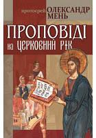 Проповіді на церковний рік. Олександр Мень