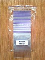 Пакеты 80-100 мм Zip-Lock, с замком зип лок, полиэтиленовые пакеты грипперы
