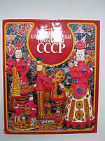 Народные художественные промыслы СССР.