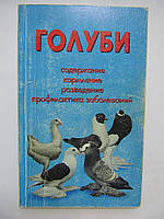 Рахманов А.И. Голуби (б/у)., фото 1