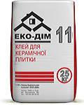 ЕКО-ДІМ 11 Клей для керамічної плитки