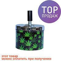 Подарок мужчине — Пепельница металлическая с механизмом антидым / Курительные принадлежности