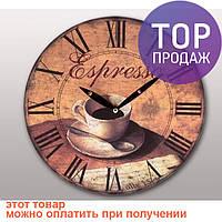 Настенные часы - Espresso / Интерьерные настенные часы