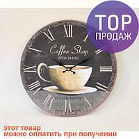 Часы настенные, Coffee Shop / Интерьерные настенные часы