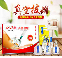 Пластиковые банки для вакуумного массажа разнополярные с насосом  (24 шт)