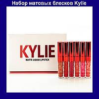 Набор блесков для губ от Кайли Дженнер Kylie matte liquid lipstick!Опт