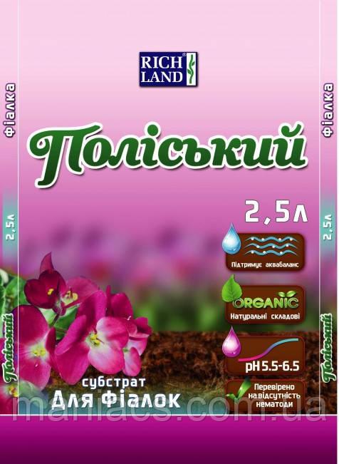 Субстрат Полесский для фиалок (сенполий), 2,5 л